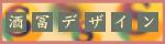 sakatomi_banner.jpg